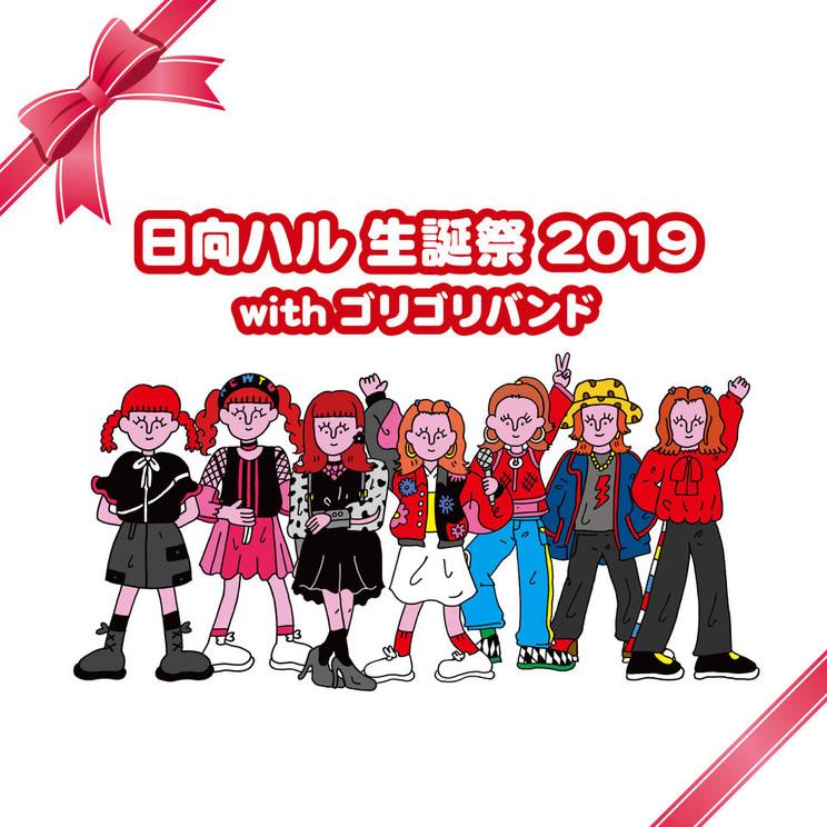 『日向ハル生誕祭 2019 with ゴリゴリバンド』