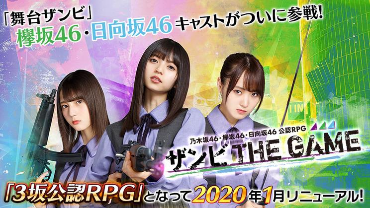 『乃木坂46・欅坂46・日向坂46 公認RPG ザンビ THE GAME』大型リニューアル