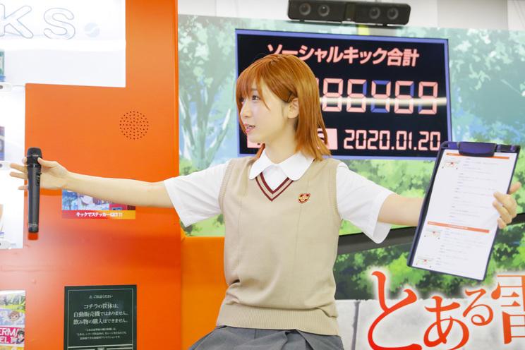 <『とある電撃姫の蹴自販機(#とあるキック自販機)』設置記念イベント>東京メトロ丸ノ内線新宿駅メトロプロムナード(2020年1月20日)