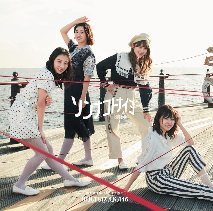 シングル「ソンナコトナイヨ」初回仕様限定盤 TYPE-B