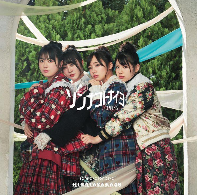 シングル「ソンナコトナイヨ」初回仕様限定盤 TYPE-C
