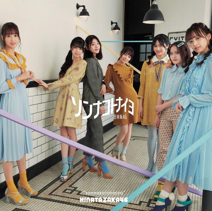 シングル「ソンナコトナイヨ」通常盤