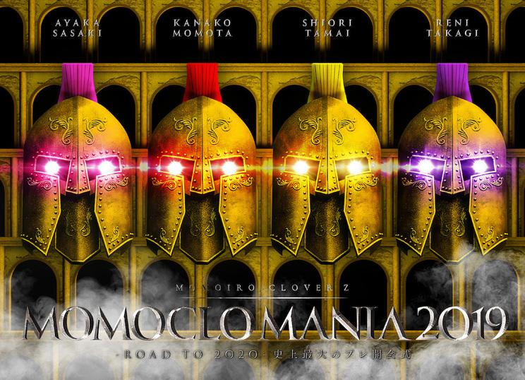 DVD『MomocloMania2019 -ROAD TO 2020- 史上最大のプレ開会式』