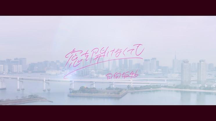 日向坂46「窓を開けなくても」MVより