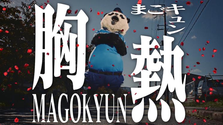 「まごころパンダ」シリーズ第2話より