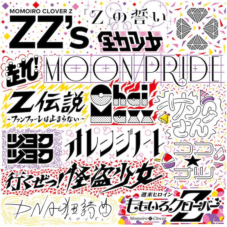 ももいろクローバーZ配信アルバム『ZZ's』