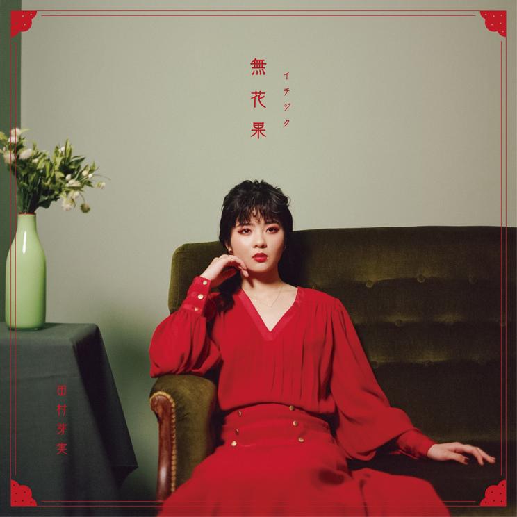 田村芽実 アルバム 『無花果』初回限定盤ジャケット