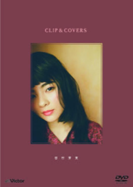 田村芽実 DVD『CLIP&COVERS』ジャケット