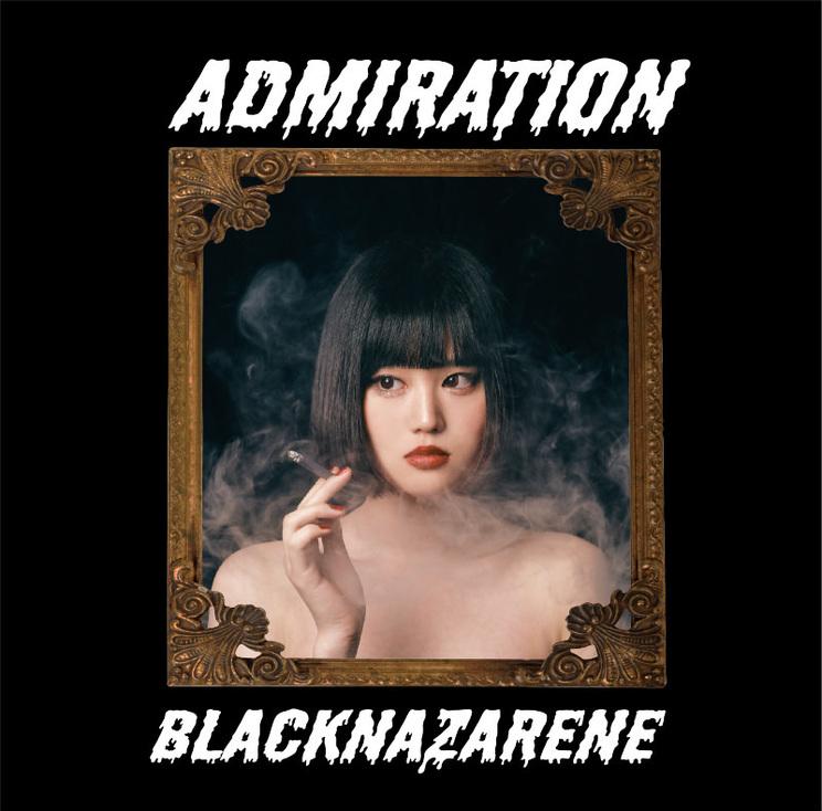 『ADMIRATION』清乃希子盤