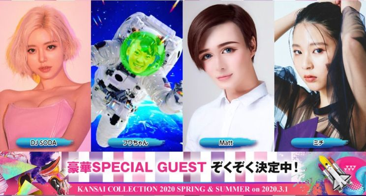 <KANSAI COLLECTION 2020 SPRING & SUMMER>SPECIAL GUEST