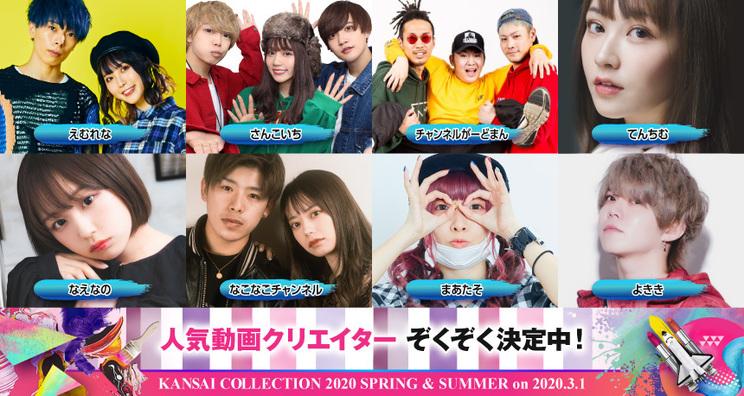<KANSAI COLLECTION 2020 SPRING & SUMMER>CREATOR