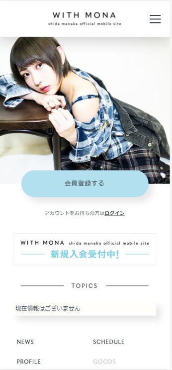 志田愛佳オフィシャルモバイルファンクラブ イメージ