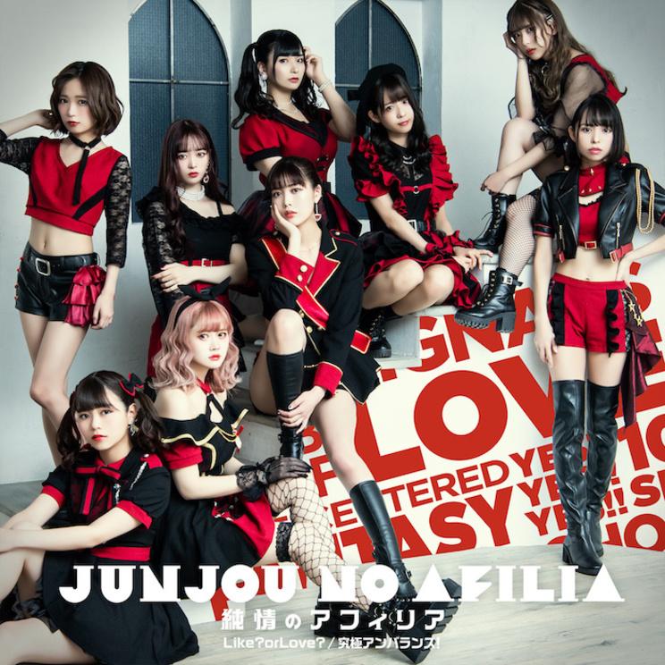 シングル「Like? or Love?/究極アンバランス!」【通常盤A】