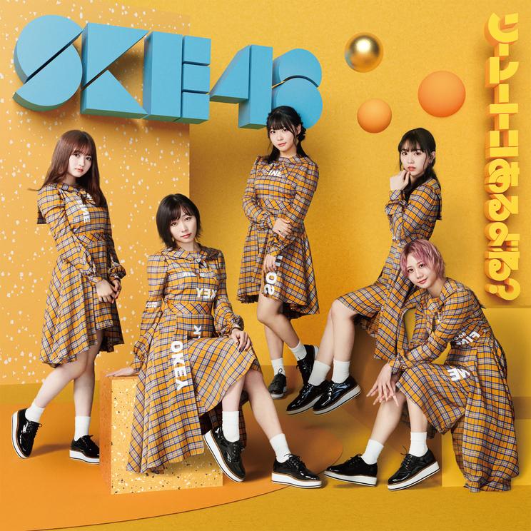 SKE48 シングル「ソーユートコあるよね?」