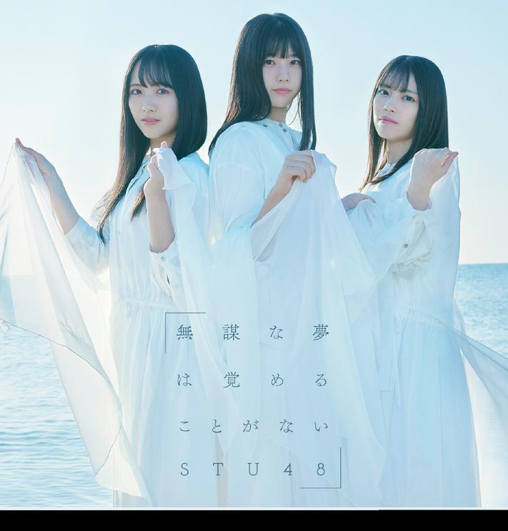 STU48 シングル「無謀な夢は覚めることがない」