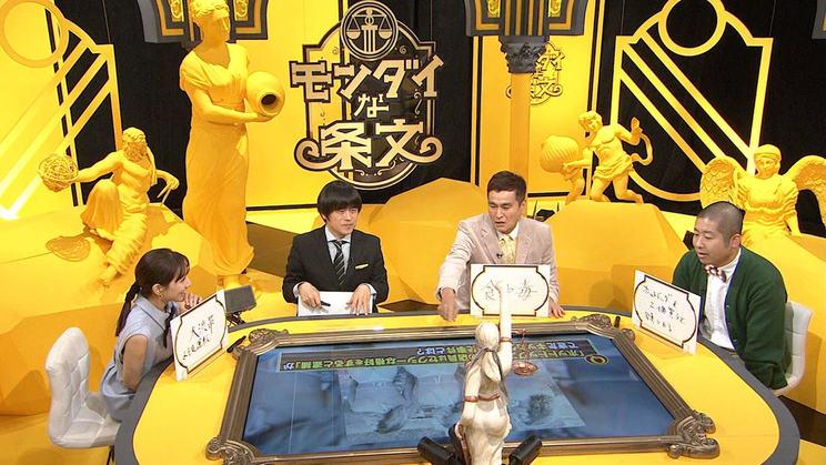 "NHK総合『モンダイな条文 〜世界の""謎ルール""〜』より"