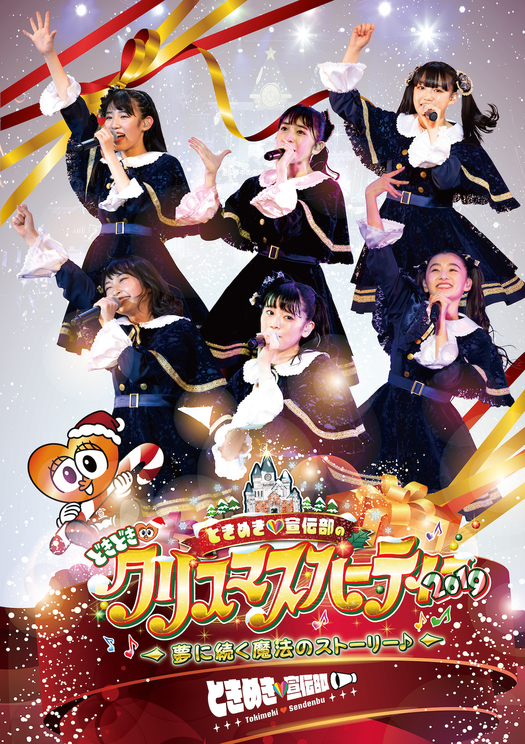 LIVE DVD&Blu-ray 『ときめき♡宣伝部のどきどき♡クリスマスパーティー2019 ~夢に続く魔法のストーリー♪~』
