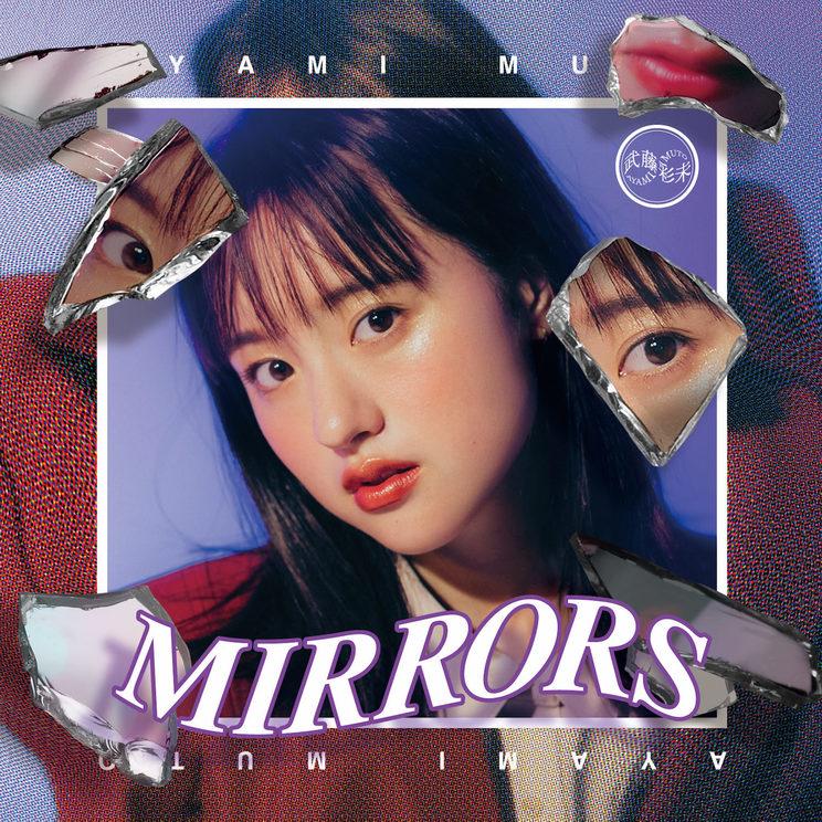 『MIRRORS』タワーレコード盤