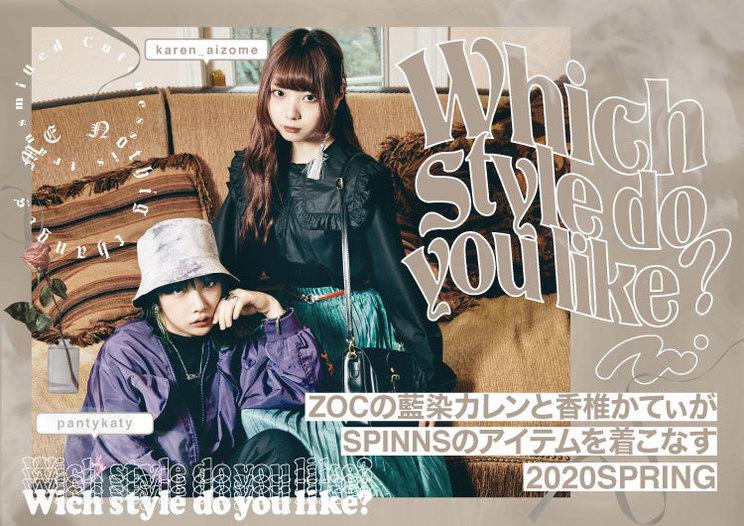 藍染カレン&香椎かてぃ(from ZOC)×SPINNS