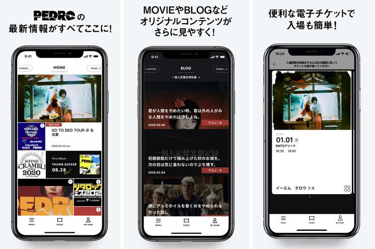 PEDROオフィシャルアプリ