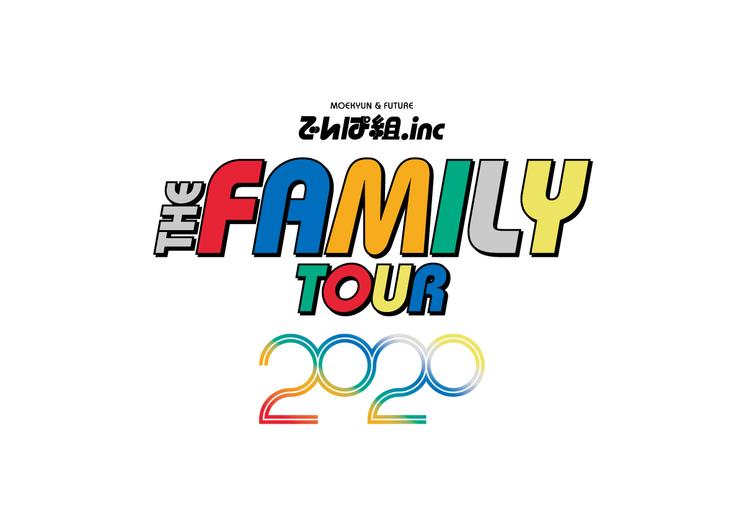 でんぱ組.inc<THE FAMILY TOUR 2020>
