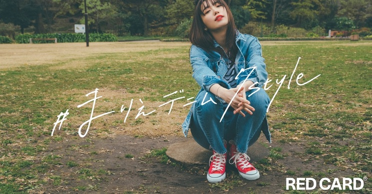 「#まりえデニム7style × RED CARD」より