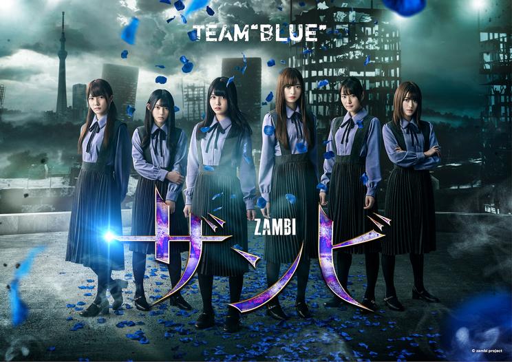 "TEAM""BLUE"""
