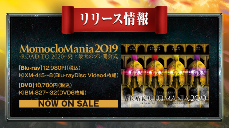 『MomocloMania2019 -ROAD TO 2020- 史上最大のプレ開会式』LIVE Blu-ray & DVDリリース情報
