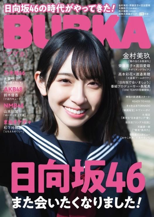 『BUBKA』4月号