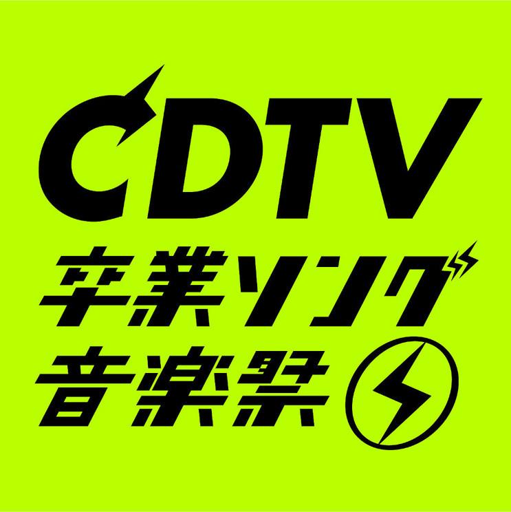 『CDTVスペシャル!卒業ソング音楽祭2020』