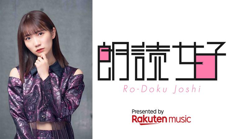 江嶋綾恵梨 Rakuten Musicオフィシャル番組『朗読女子』