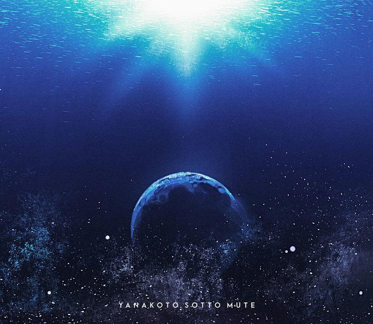 シングル「Afterglow / beyond the blue.」初回限定盤スリーブ