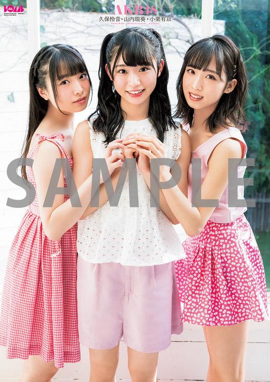 超ビッグ(B2サイズ)両面ポスター:山内瑞葵・小栗有以・久保怜音(AKB48)