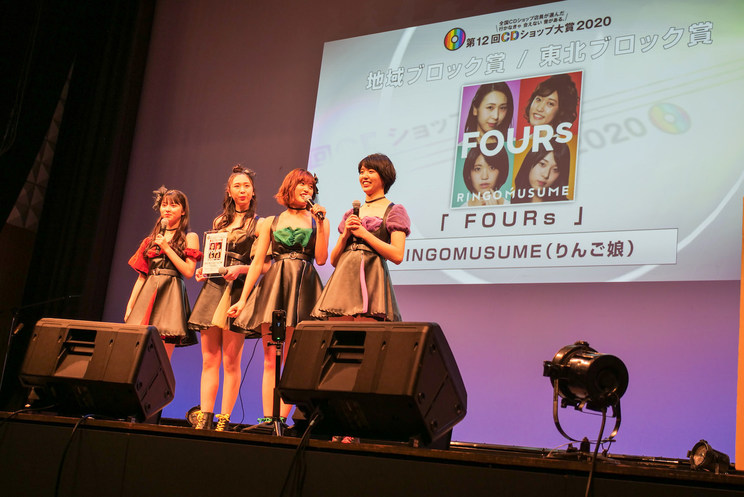 RINGOMUSUME(りんご娘)<第12回CDショップ大賞2020>より