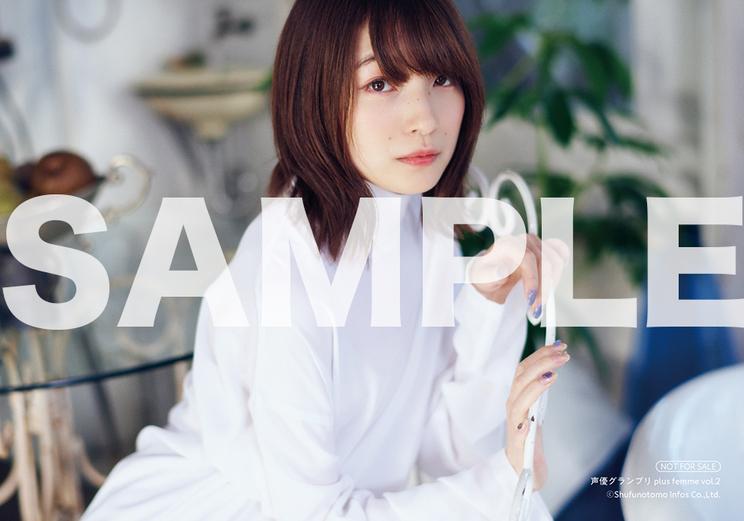 3月16日発売『声優グランプリplus femme vol.2』(声優グランプリ)
