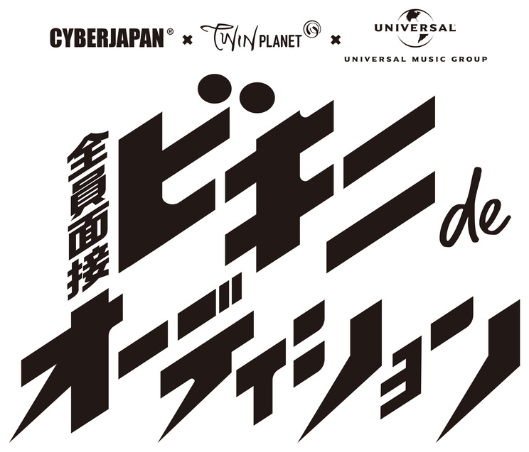 CYBERJAPAN DANCERS<全員ビキニdeオーディション2020>