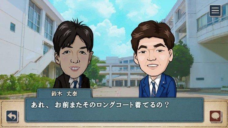 日村の同級生も……(『ジンセイQUEST〜日村の大冒険〜』ゲーム画面)