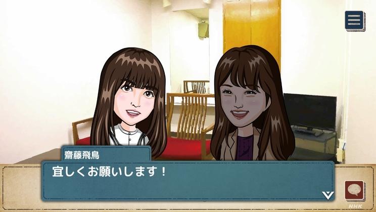 乃木坂46メンバー(『ジンセイQUEST〜日村の大冒険〜』ゲーム画面)