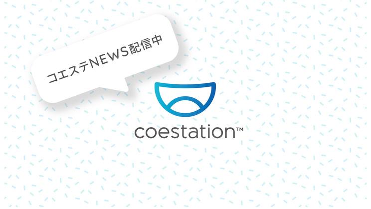 「朝日新聞アルキキ」