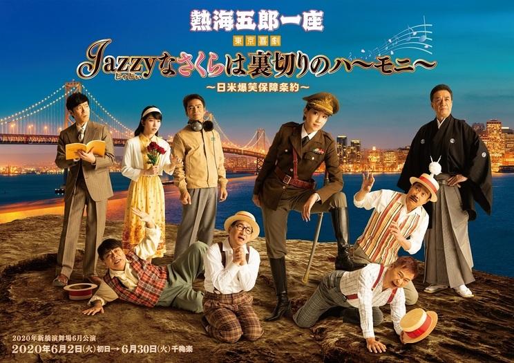 <熱海五郎一座 新橋演舞場シリーズ第7弾 東京喜劇 『Jazzy(じゃじぃ)なさくらは裏切りのハーモニー~日米爆笑保障条約~』>