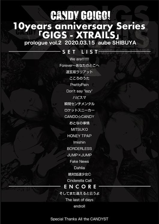 <結成10周年記念単独公演シリーズ 「GIGS-XTRAILS」prologue vol.2 >セットリスト