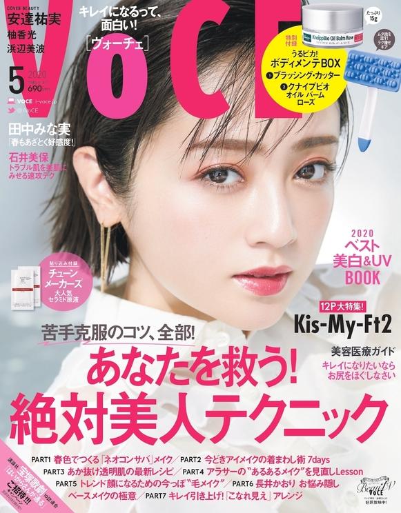 『VOCE 2020年5月号』表紙