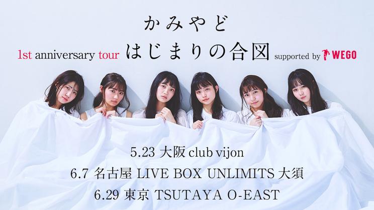 """<かみやど 1st anniversary tour """"はじまりの合図"""" supported by WEGO>"""