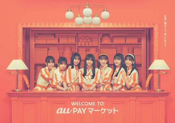 乃木坂46×au PAY マーケット サイン入りポスター(イメージ)