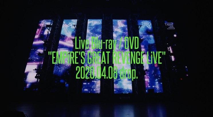 『EMPiRE'S GREAT REVENGE LiVE』ダイジェスト映像より