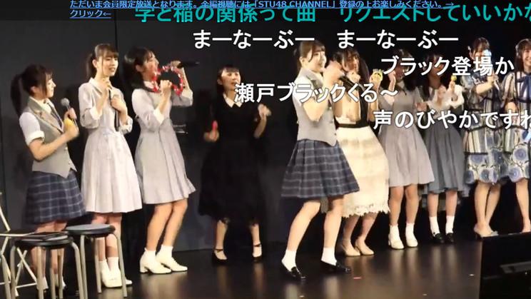 『STU48のソロカラオケLIVEinSTU48号 ~私、一人でも歌えます』より