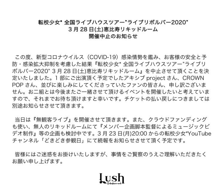 ツアー初日@恵比寿LIQUIDROOM公演 中止のお知らせ