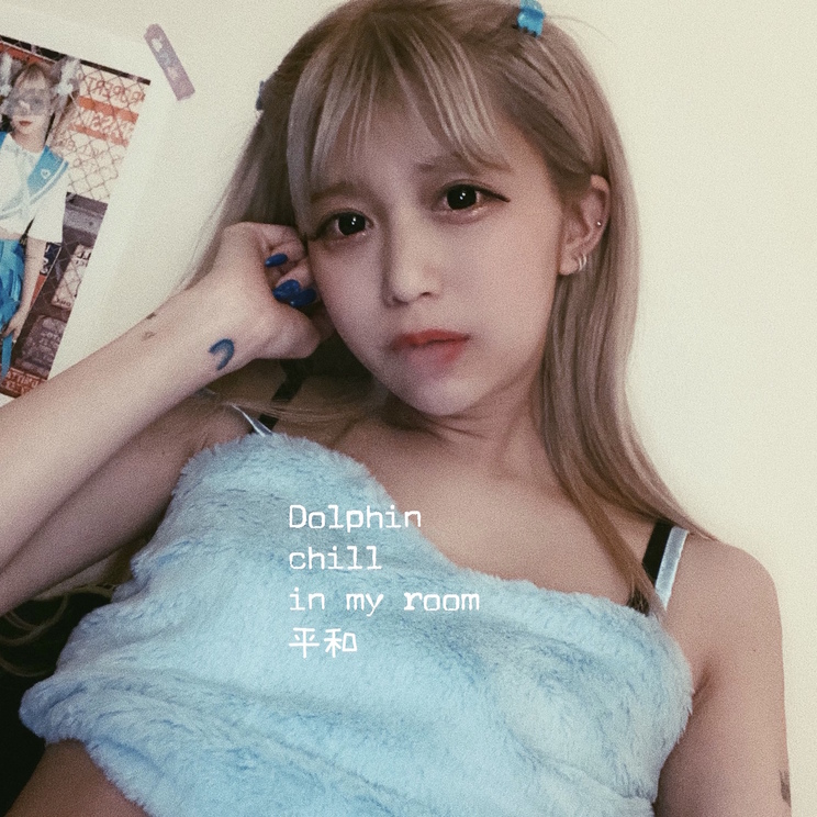 EP『Dolphin chill in my room 平和』