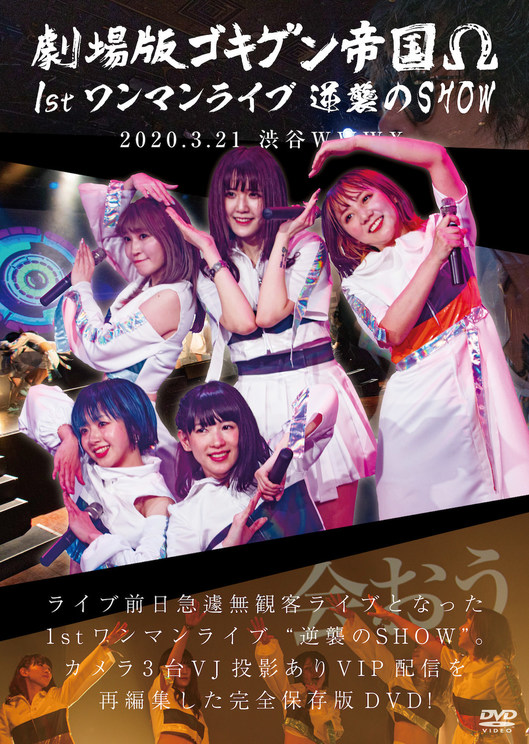 劇場版ゴキゲン帝国Ω『1stワンマンライブ〜逆襲のSHOW〜DVD』 ジャケット