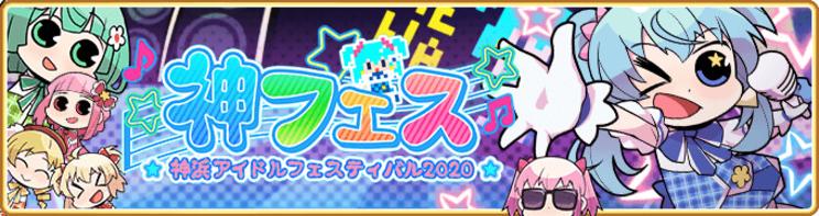 神フェス 神浜アイドルフェスティバル2020